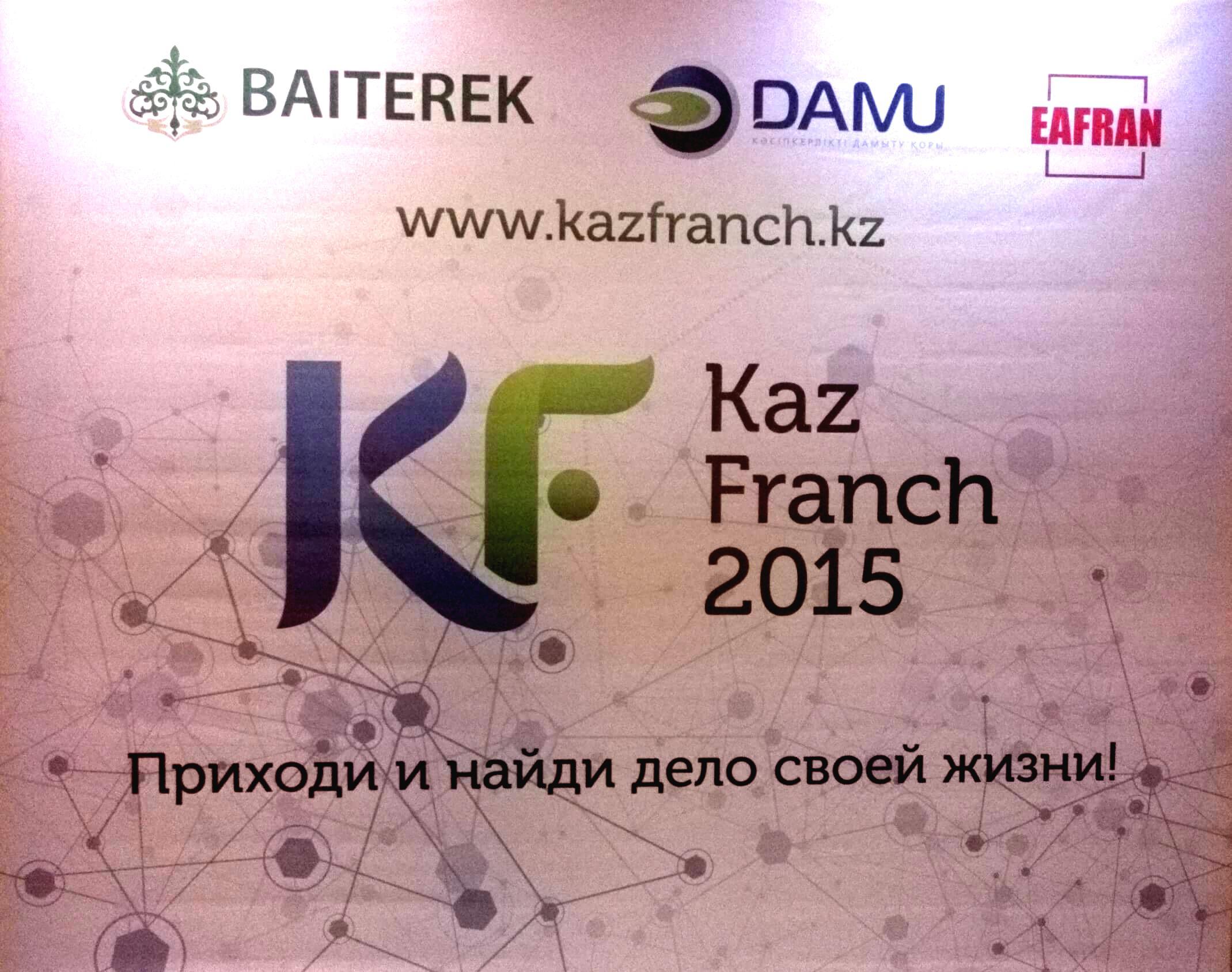 The third Kazakhstan exhibition on franchising.