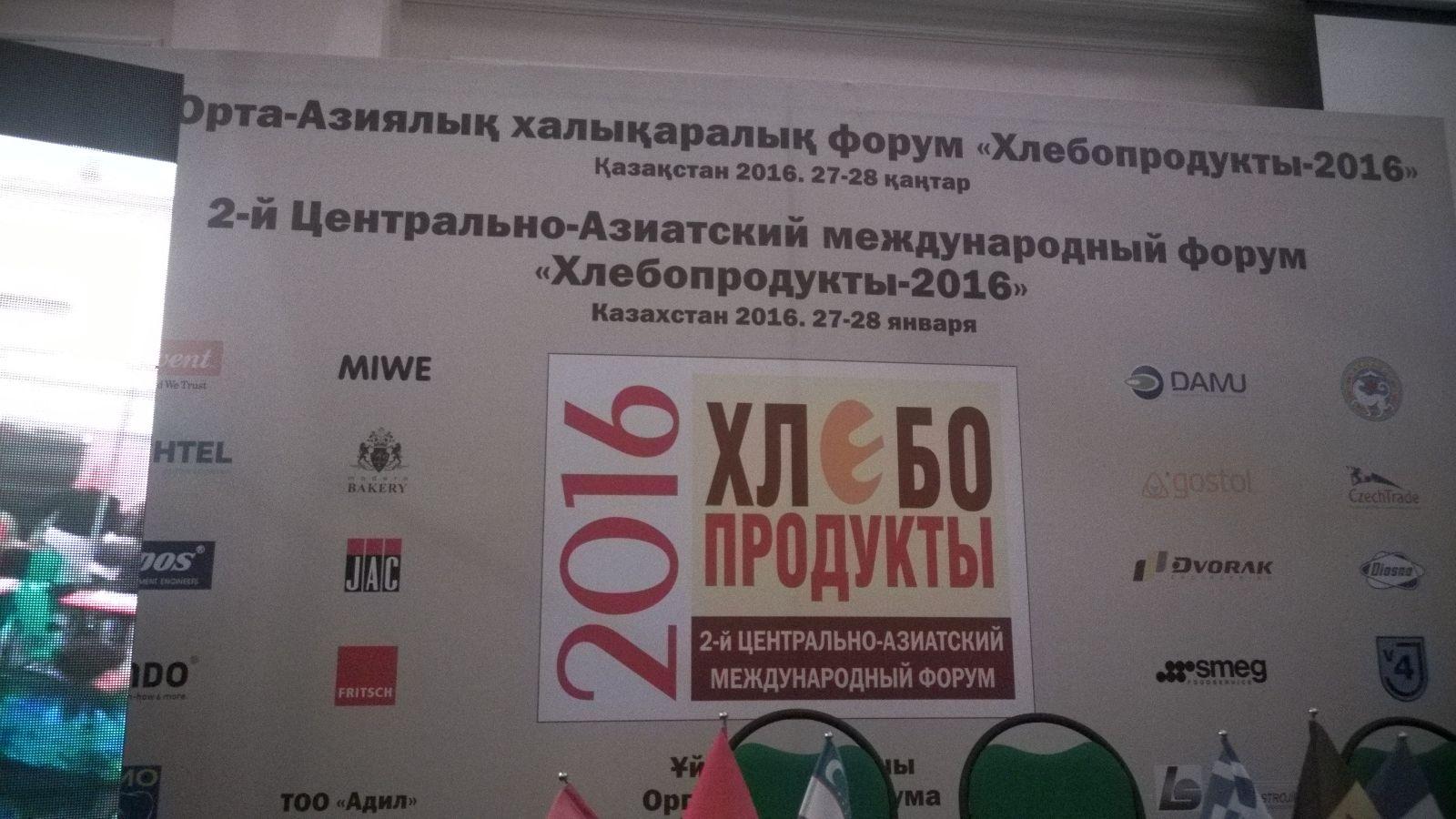 Форум хлебопродукты 2016.